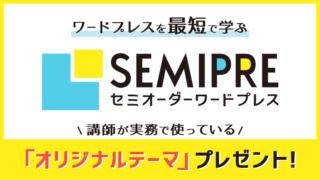 semi_banner